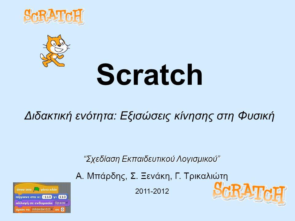 "Scratch Α. Μπάρδης, Σ. Ξενάκη, Γ. Τρικαλιώτη 2011-2012 ""Σχεδίαση Εκπαιδευτικού Λογισμικού"" Διδακτική ενότητα: Εξισώσεις κίνησης στη Φυσική"