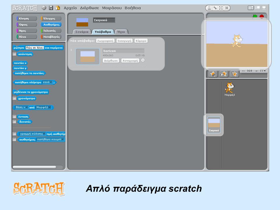 Απλό παράδειγμα scratch