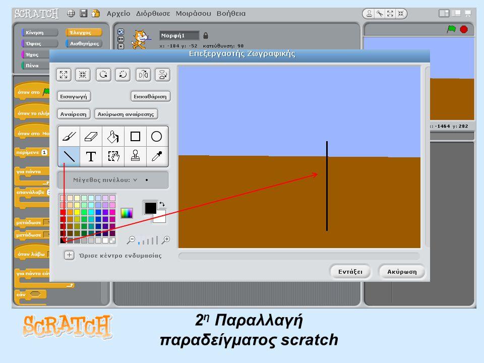 2 η Παραλλαγή παραδείγματος scratch