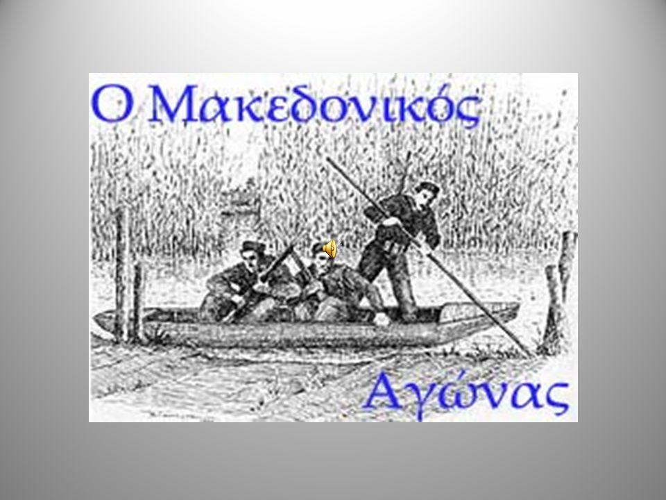 Ο Μακεδονικός Αγώνας διήρκεσε, στην ένοπλη φάση του, από το 1904 έως το 1908.