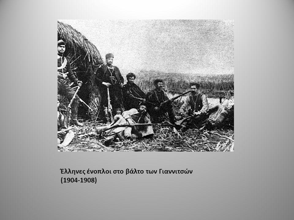 Έλληνες ένοπλοι στο βάλτο των Γιαννιτσών (1904-1908)