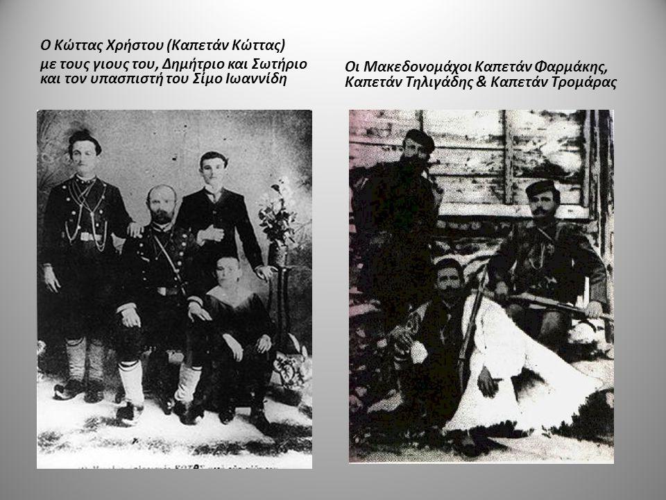 Ο Κώττας Χρήστου (Καπετάν Κώττας) με τους γιους του, Δημήτριο και Σωτήριο και τον υπασπιστή του Σίμο Ιωαννίδη Οι Μακεδονομάχοι Καπετάν Φαρμάκης, Καπετ