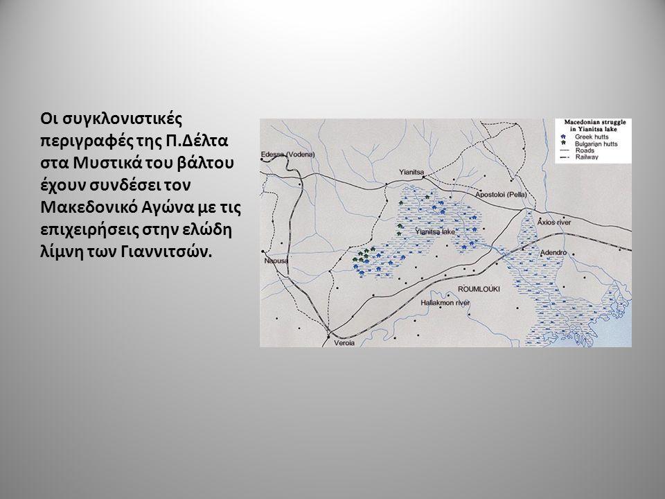 Οι συγκλονιστικές περιγραφές της Π.Δέλτα στα Μυστικά του βάλτου έχουν συνδέσει τον Μακεδονικό Αγώνα με τις επιχειρήσεις στην ελώδη λίμνη των Γιαννιτσώ