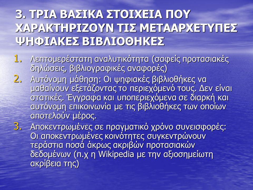 3. ΤΡΙΑ ΒΑΣΙΚΑ ΣΤΟΙΧΕΙΑ ΠΟΥ ΧΑΡΑΚΤΗΡΙΖΟΥΝ ΤΙΣ ΜΕΤΑΑΡΧΕΤΥΠΕΣ ΨΗΦΙΑΚΕΣ ΒΙΒΛΙΟΘΗΚΕΣ 1.