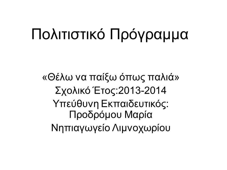 Πολιτιστικό Πρόγραμμα «Θέλω να παίξω όπως παλιά» Σχολικό Έτος:2013-2014 Υπεύθυνη Εκπαιδευτικός: Προδρόμου Μαρία Νηπιαγωγείο Λιμνοχωρίου