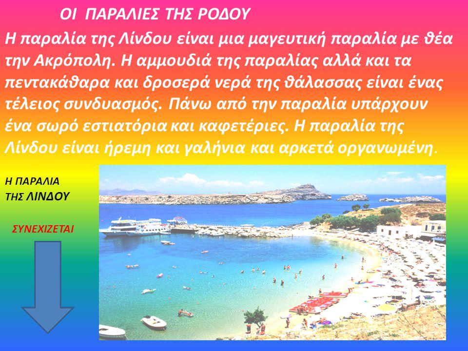 Η παραλία της Λίνδου είναι μια μαγευτική παραλία με θέα την Ακρόπολη. Η αμμουδιά της παραλίας αλλά και τα πεντακάθαρα και δροσερά νερά της θάλασσας εί