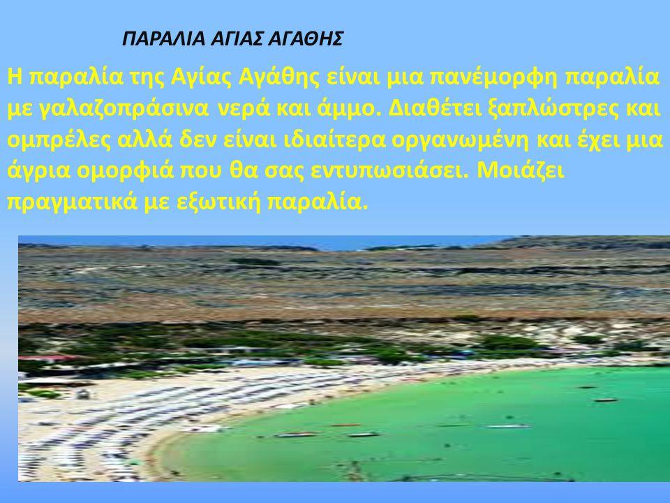 Η παραλία της Αγίας Αγάθης είναι μια πανέμορφη παραλία με γαλαζοπράσινα νερά και άμμο. Διαθέτει ξαπλώστρες και ομπρέλες αλλά δεν είναι ιδιαίτερα οργαν