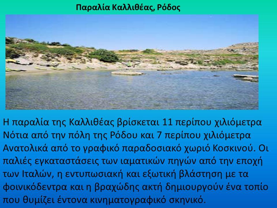 Παραλία Καλλιθέας, Ρόδος Η παραλία της Καλλιθέας βρίσκεται 11 περίπου χιλιόμετρα Νότια από την πόλη της Ρόδου και 7 περίπου χιλιόμετρα Ανατολικά από τ