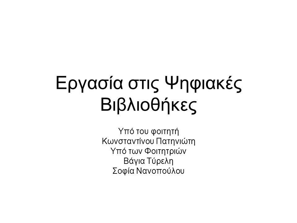 Εργασία στις Ψηφιακές Βιβλιοθήκες Υπό του φοιτητή Κωνσταντίνου Πατηνιώτη Υπό των Φοιτητριών Βάγια Τύρελη Σοφία Νανοπούλου