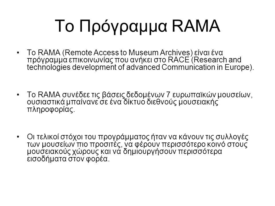 Το Πρόγραμμα RAMA Το RAMA (Remote Access to Museum Archives) είναι ένα πρόγραμμα επικοινωνίας που ανήκει στο RACE (Research and technologies development of advanced Communication in Europe).