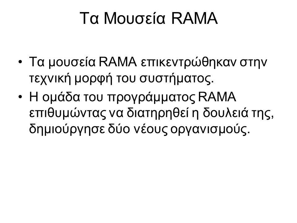 Τα Μουσεία RAMA Τα μουσεία RAMA επικεντρώθηκαν στην τεχνική μορφή του συστήματος.