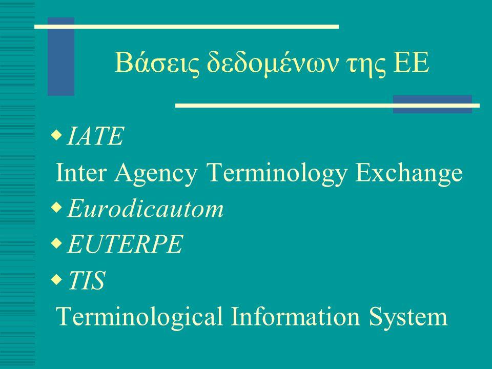 www.systranet.com Πρόγραμμα αυτόματης μετάφρασης SYSTRAN