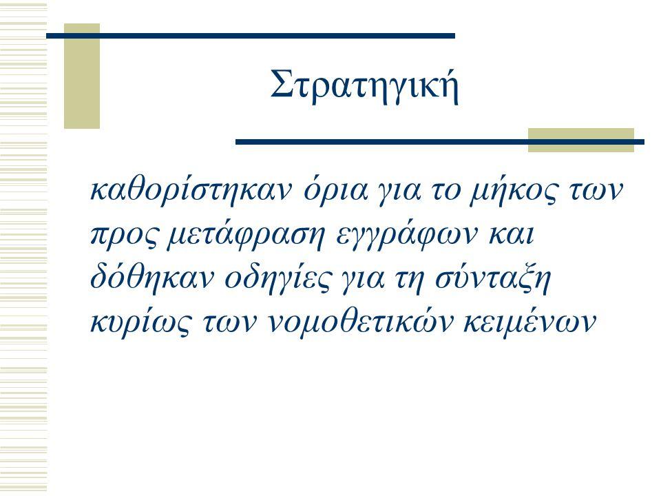 Στρατηγική καθορίστηκαν όρια για το μήκος των προς μετάφραση εγγράφων και δόθηκαν οδηγίες για τη σύνταξη κυρίως των νομοθετικών κειμένων