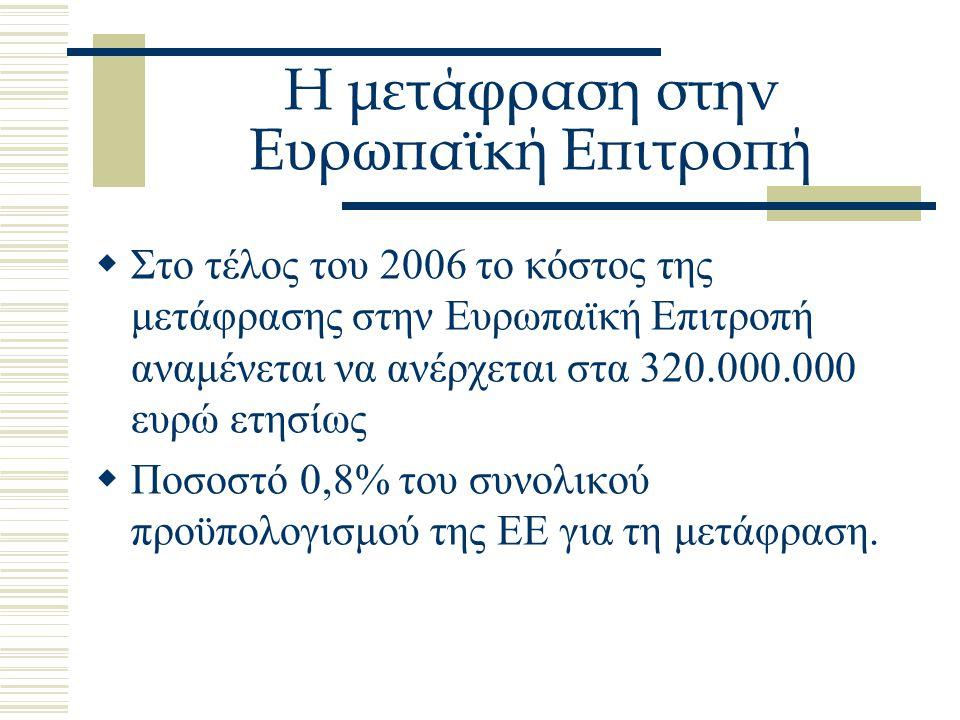 Η μετάφραση στην Ευρωπαϊκή Επιτροπή  Στο τέλος του 2006 το κόστος της μετάφρασης στην Ευρωπαϊκή Επιτροπή αναμένεται να ανέρχεται στα 320.000.000 ευρώ ετησίως  Ποσοστό 0,8% του συνολικού προϋπολογισμού της ΕΕ για τη μετάφραση.