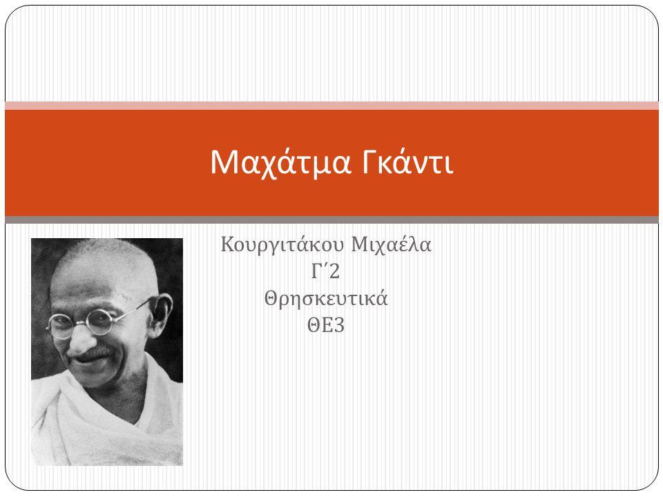Κουργιτάκου Μιχαέλα Γ΄ 2 Θρησκευτικά ΘΕ 3 Μαχάτμα Γκάντι
