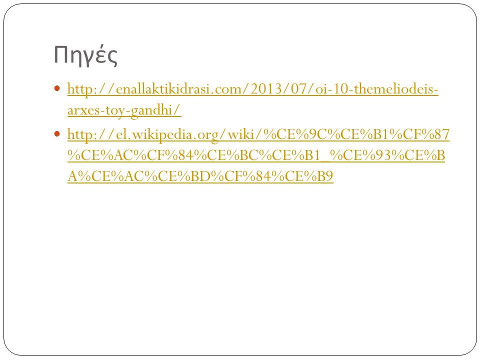 Πηγές http://enallaktikidrasi.com/2013/07/oi-10-themeliodeis- arxes-toy-gandhi/ http://enallaktikidrasi.com/2013/07/oi-10-themeliodeis- arxes-toy-gand