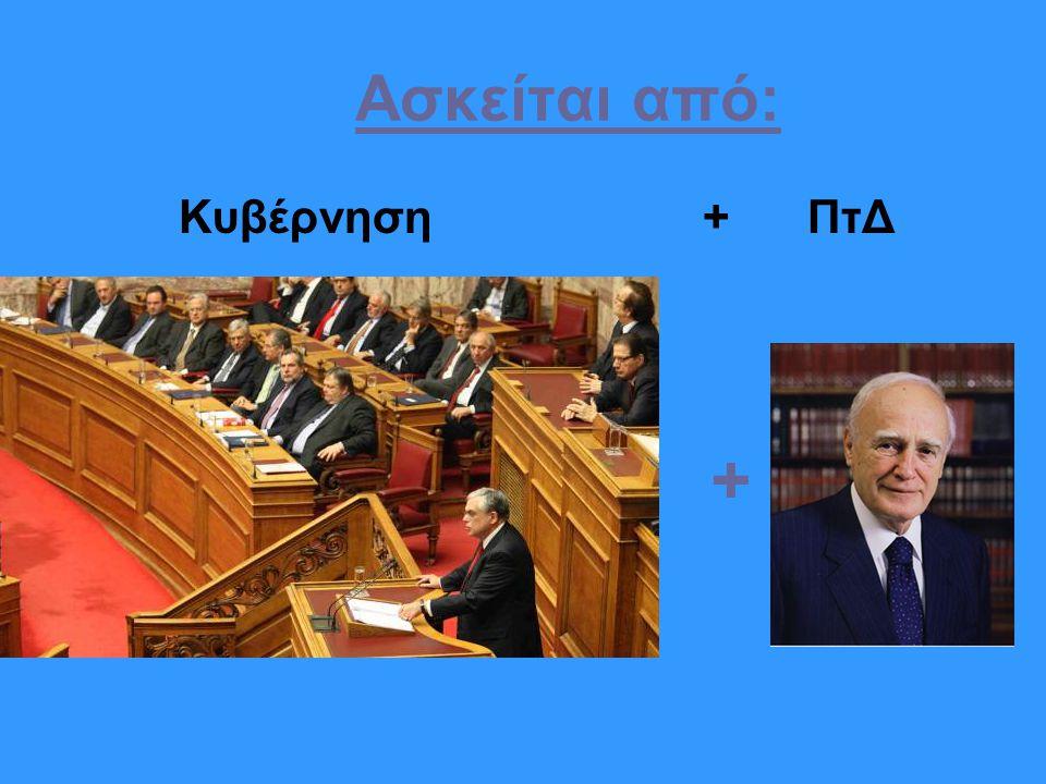 Ασκείται από: Κυβέρνηση + ΠτΔ + +