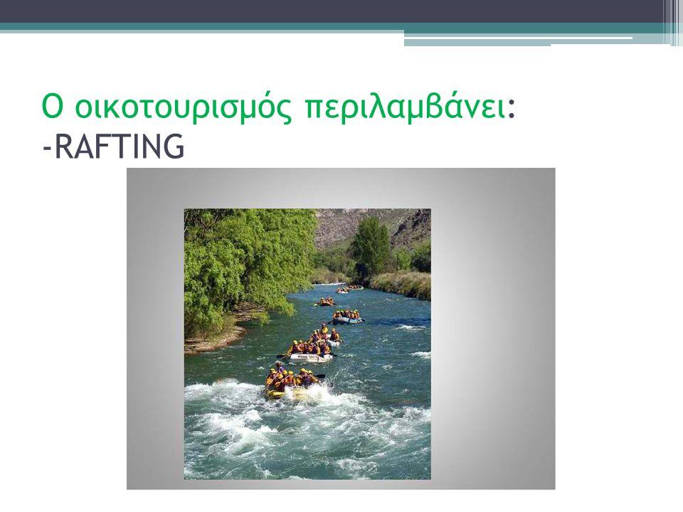 Ο οικοτουρισμός περιλαμβάνει: -RAFTING