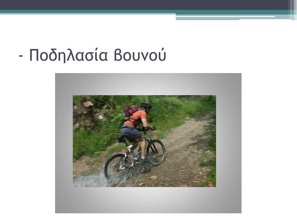 - Ποδηλασία βουνού