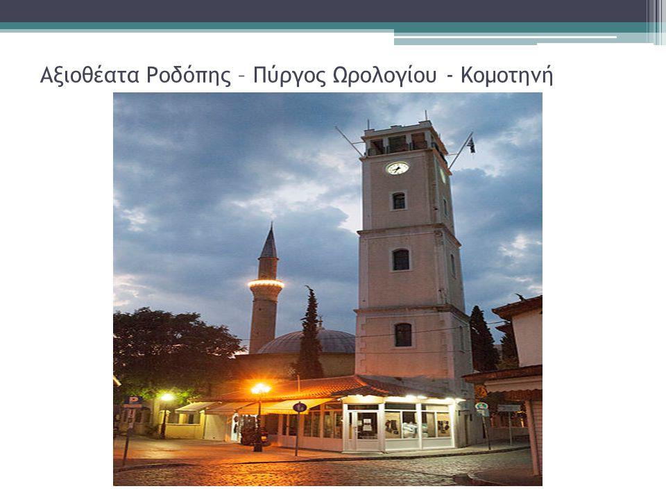 Αξιοθέατα Ροδόπης – Πύργος Ωρολογίου - Κομοτηνή