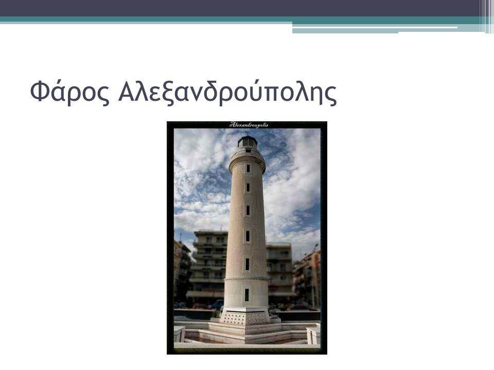 Φάρος Αλεξανδρούπολης