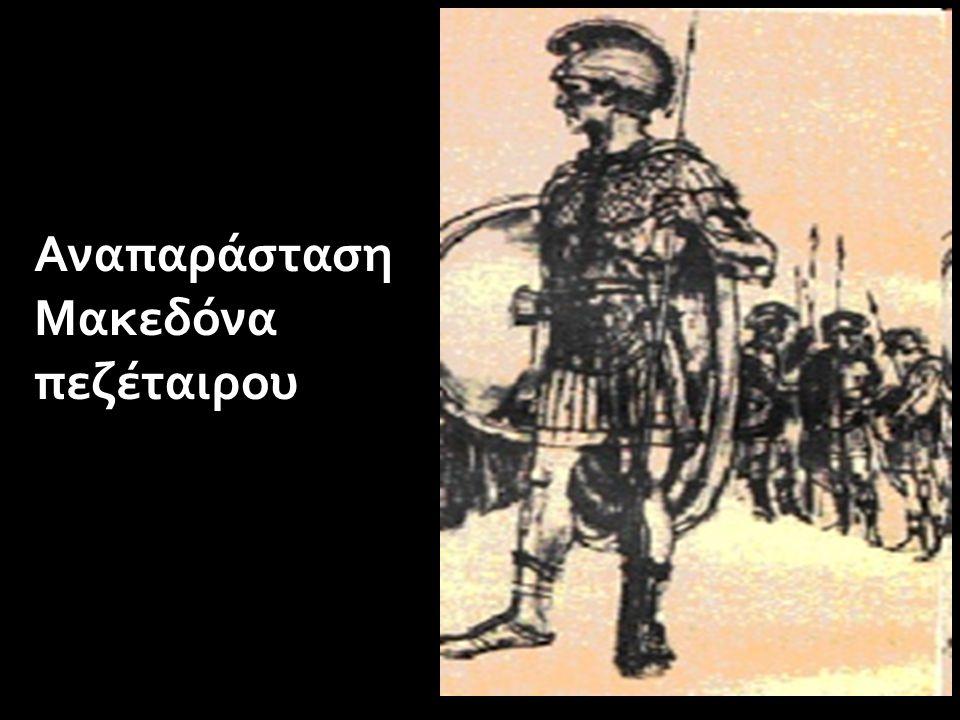 12 Αναπαράσταση Μακεδόνα πεζέταιρου
