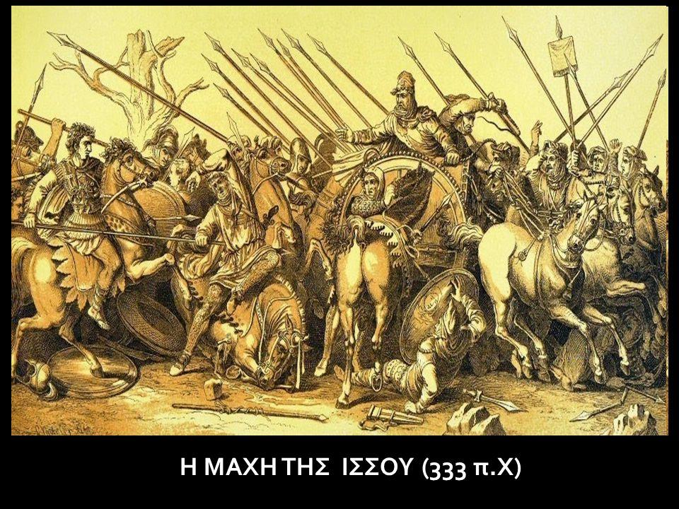 14 Η ΜΑΧΗ ΤΗΣ ΙΣΣΟΥ (333 π.X)