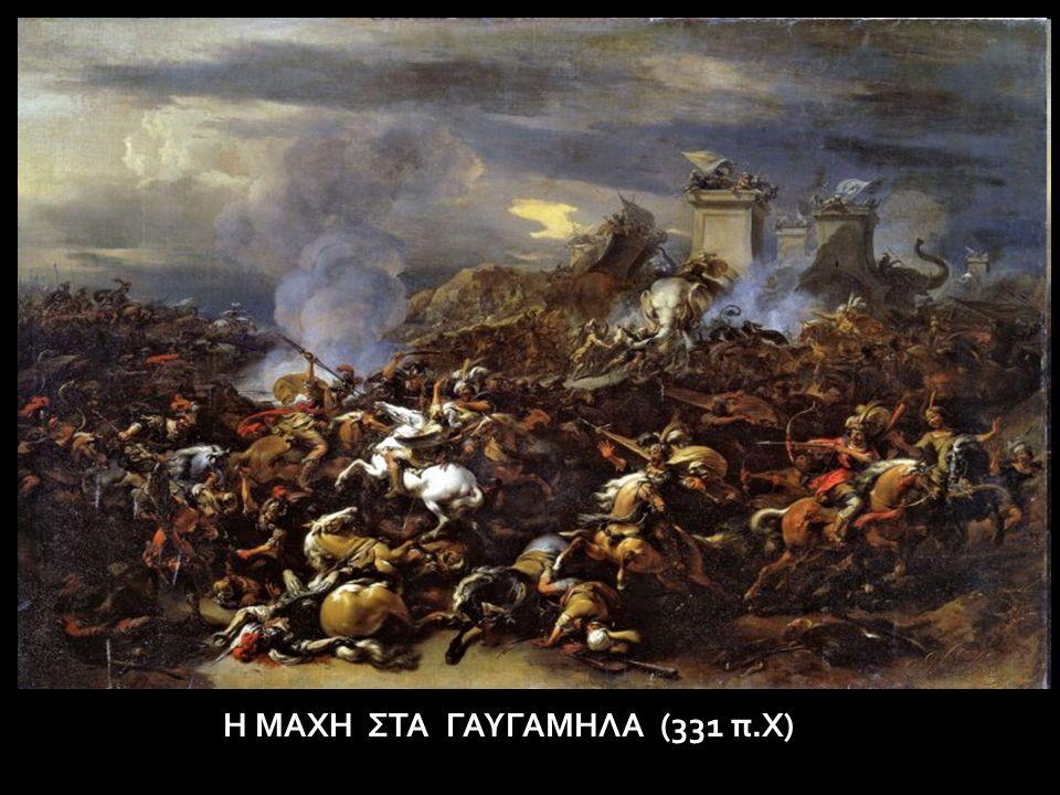15 Η ΜΑΧΗ ΣΤΑ ΓΑΥΓΑΜΗΛΑ (331 π.Χ)