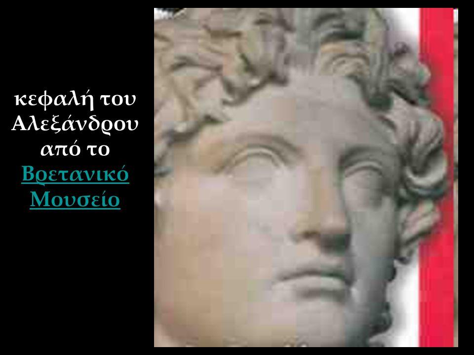 6 κεφαλή του Αλεξάνδρου από το Βρετανικό Μουσείο Βρετανικό Μουσείο