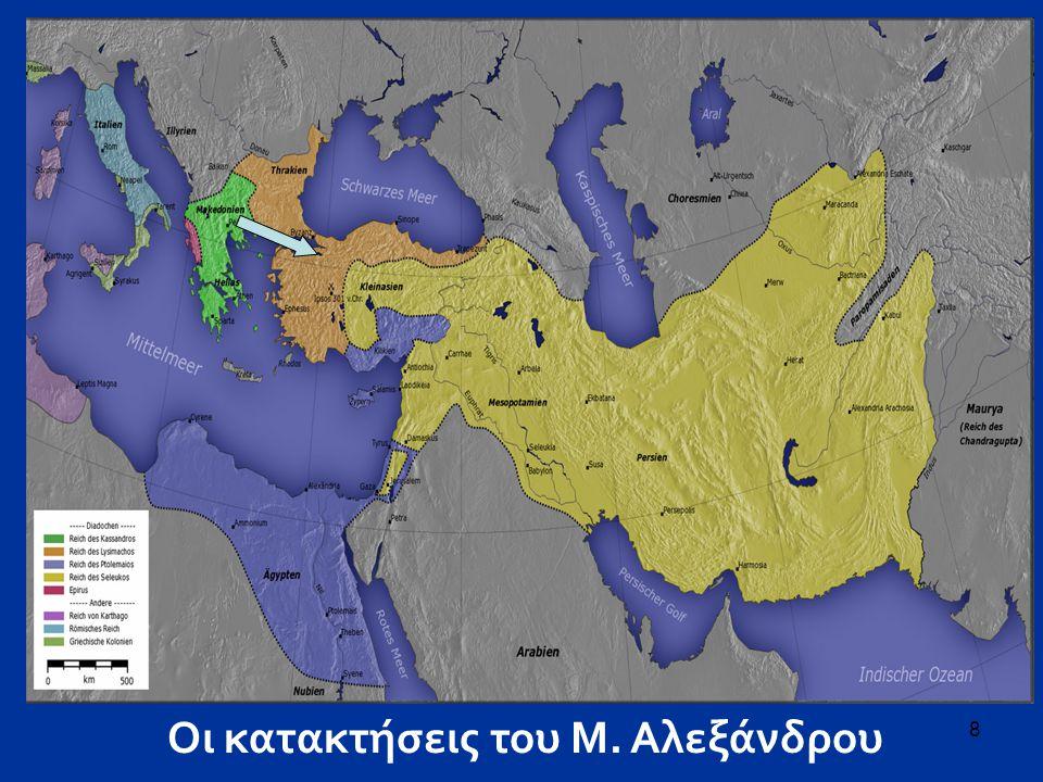 8 Οι κατακτήσεις του Μ. Αλεξάνδρου