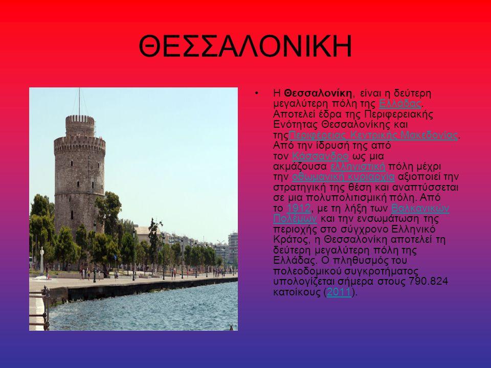 ΘΕΣΣΑΛΟΝΙΚΗ Η Θεσσαλονίκη, είναι η δεύτερη μεγαλύτερη πόλη της Ελλάδας. Αποτελεί έδρα της Περιφερειακής Ενότητας Θεσσαλονίκης και τηςΠεριφέρειας Κεντρ
