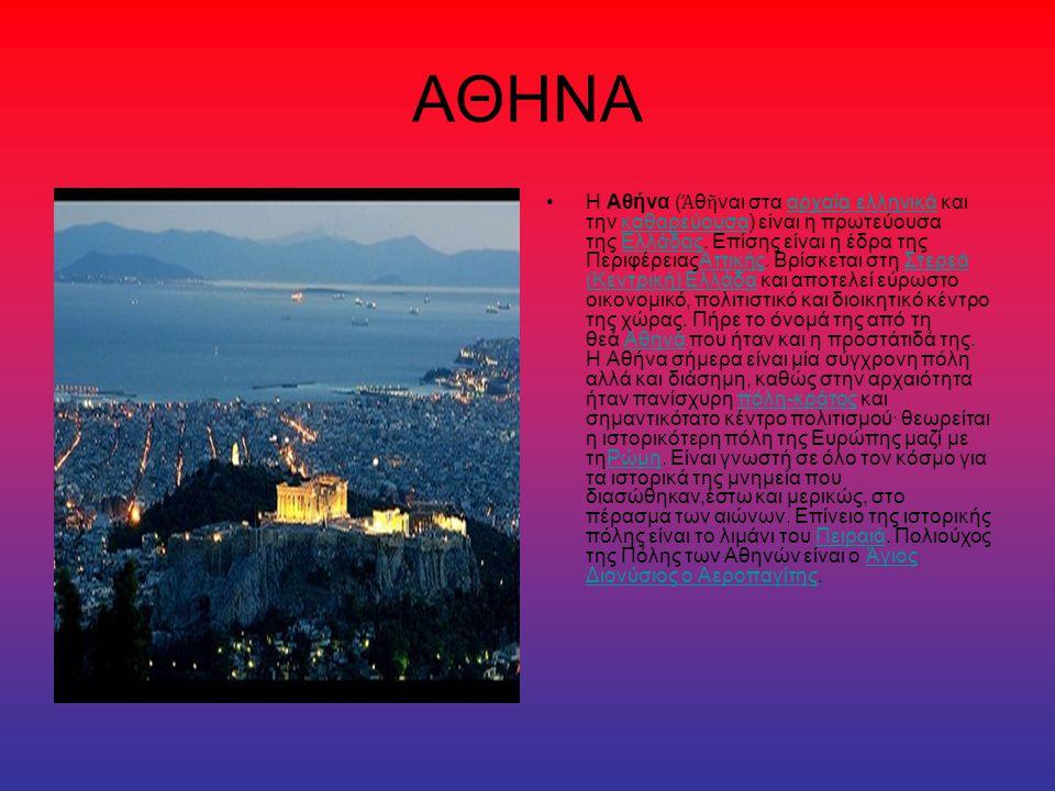 ΑΘΗΝΑ Η Αθήνα ( Ἀ θ ῆ ναι στα αρχαία ελληνικά και την καθαρεύουσα) είναι η πρωτεύουσα της Ελλάδας. Επίσης είναι η έδρα της ΠεριφέρειαςΑττικής. Βρίσκετ