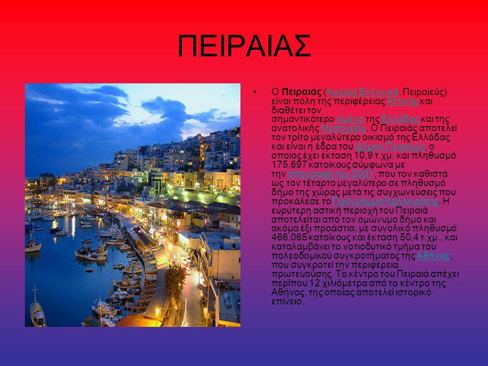 ΠΕΙΡΑΙΑΣ Ο Πειραιάς (Αρχαία Ελληνικά: Πειραιεύς) είναι πόλη της περιφέρειας Αττικής και διαθέτει τον σημαντικότερο λιμένα της Ελλάδας και της ανατολικ