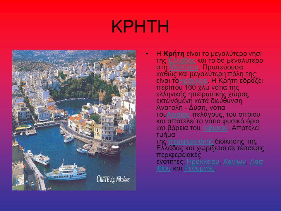 ΚΡΗΤΗ Η Κρήτη είναι το μεγαλύτερο νησί της Ελλάδας και το 5ο μεγαλύτερο στη Μεσόγειο. Πρωτεύουσα καθώς και μεγαλύτερη πόλη της είναι τοΗράκλειο. Η Κρή
