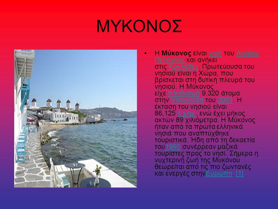 ΜΥΚΟΝΟΣ Η Μύκονος είναι νησί του Αιγαίου Πελάγους και ανήκει στις Κυκλάδες. Πρωτεύουσα του νησιού είναι η Χώρα, που βρίσκεται στη δυτική πλευρά του νη