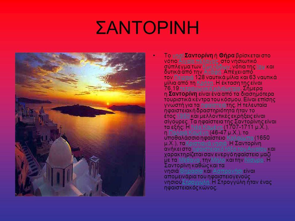 ΣΑΝΤΟΡΙΝΗ Το νησί Σαντορίνη ή Θήρα βρίσκεται στο νότιο Αιγαίο πέλαγος, στο νησιωτικό σύπλεγμα των Κυκλάδων, νότια της Ίου και δυτικά από την Ανάφη. Απ