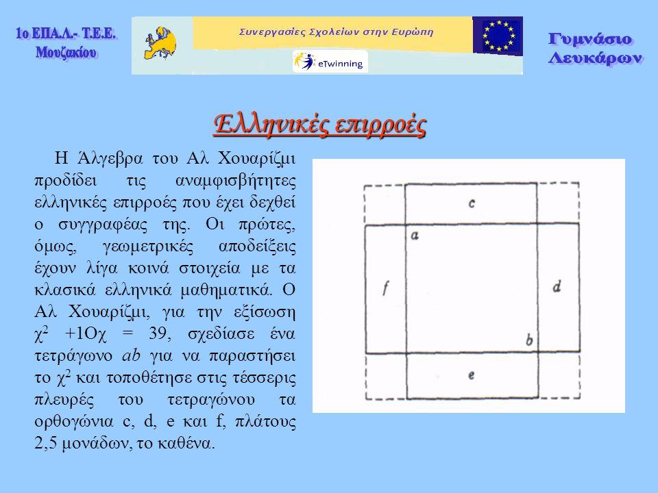 Η Άλγεβρα του Αλ Χουαρίζμι προδίδει τις αναμφισβήτητες ελληνικές επιρροές που έχει δεχθεί ο συγγραφέας της. Οι πρώτες, όμως, γεωμετρικές αποδείξεις έχ