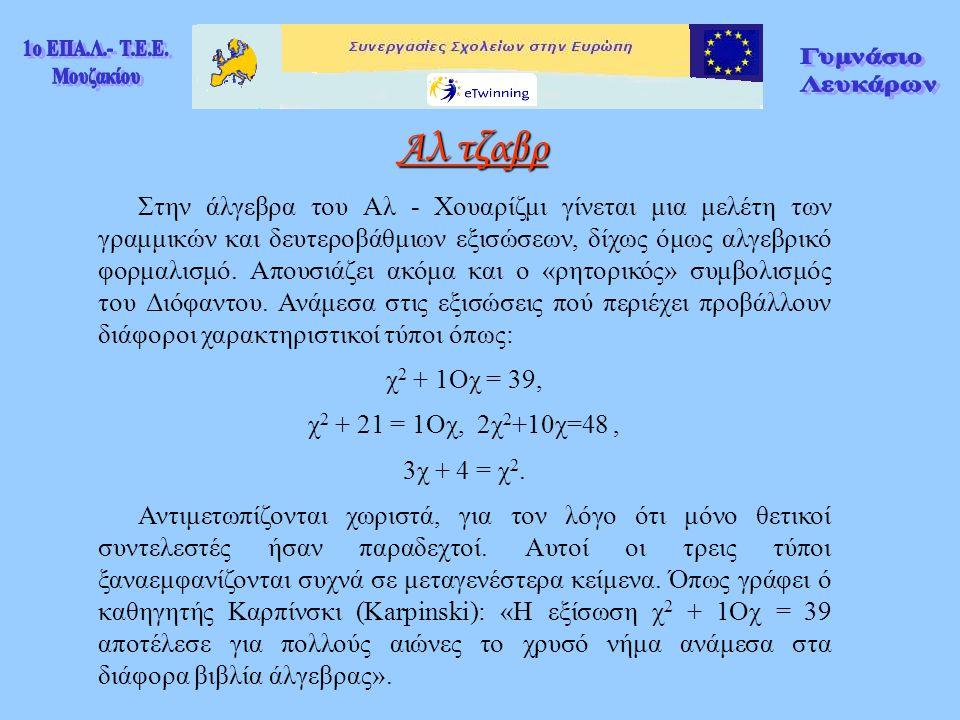 Στην άλγεβρα του Αλ - Χουαρίζμι γίνεται μια μελέτη των γραμμικών και δευτεροβάθμιων εξισώσεων, δίχως όμως αλγεβρικό φορμαλισμό. Απουσιάζει ακόμα και ο