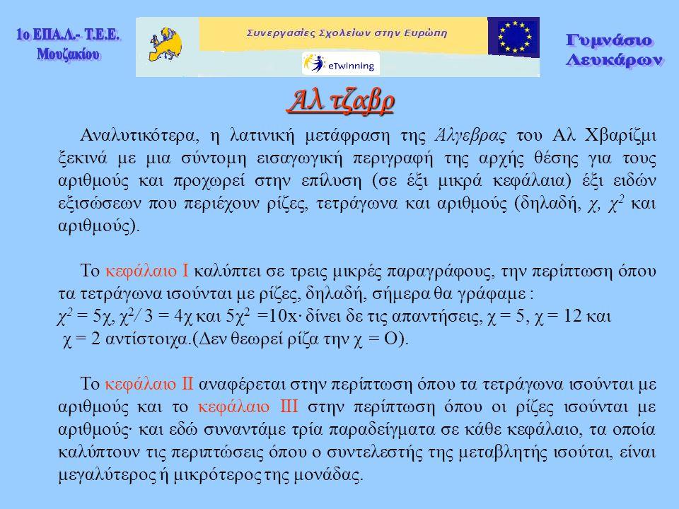Αναλυτικότερα, η λατινική μετάφραση της Άλγεβρας του Αλ Χβαρίζμι ξεκινά με μια σύντομη εισαγωγική περιγραφή της αρχής θέσης για τους αριθμούς και προχ
