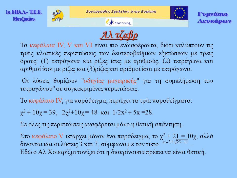 Τα κεφάλαια IV, V και VI είναι πιο ενδιαφέροντα, διότι καλύπτουν τις τρεις κλασικές περιπτώσεις των δευτεροβάθμιων εξισώσεων με τρεις όρους: (1) τετράγωνα και ρίζες ίσες με αριθμούς, (2) τετράγωνα και αριθμοί ίσοι με ρίζες και (3)ρίζες και αριθμοί ίσοι με τετράγωνα.