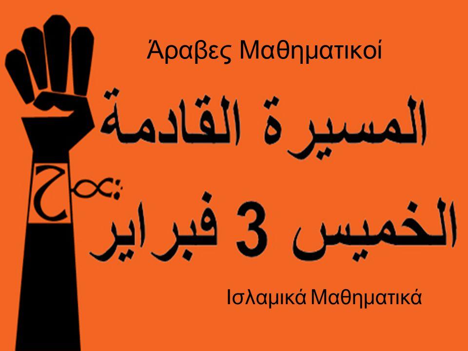 Άραβες Μαθηματικοί 9 ος - 15 ος αι.