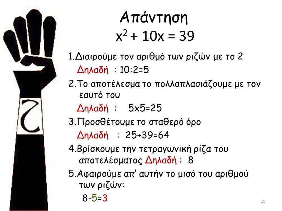 Επίλυση δευτεροβάθμιας x 2 +ax=b με την μέθοδο: «συμπλήρωση & αναγωγή»