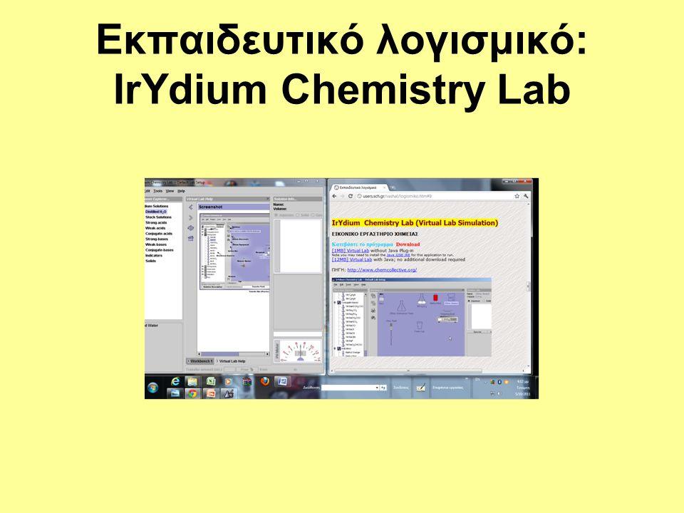 Εκπαιδευτικό λογισμικό: IrYdium Chemistry Lab