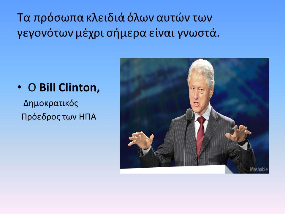 Τα πρόσωπα κλειδιά όλων αυτών των γεγονότων μέχρι σήμερα είναι γνωστά. Ο Bill Clinton, Δημοκρατικός Πρόεδρος των ΗΠΑ
