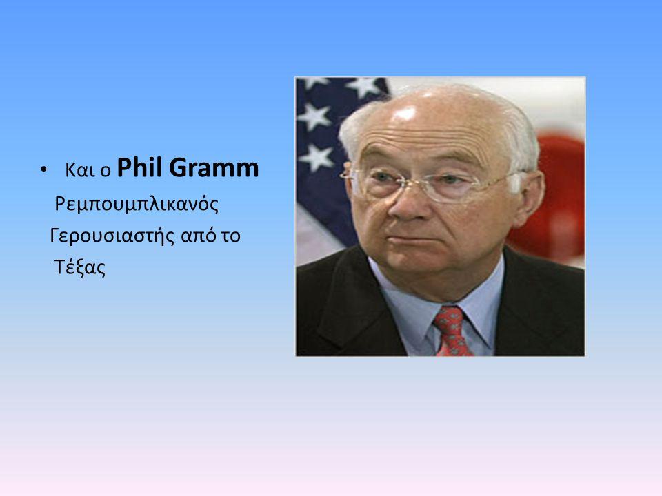 Και ο Phil Gramm Ρεμπουμπλικανός Γερουσιαστής από το Τέξας