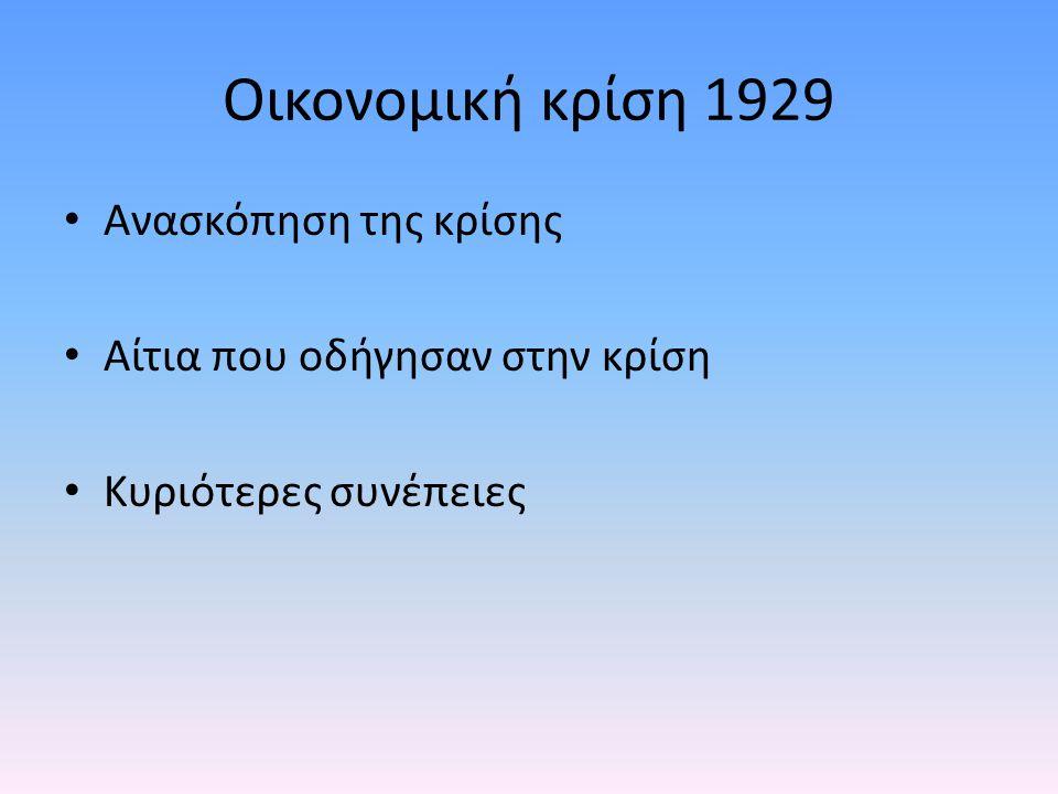 Οικονομική κρίση 1929 Ανασκόπηση της κρίσης Αίτια που οδήγησαν στην κρίση Κυριότερες συνέπειες