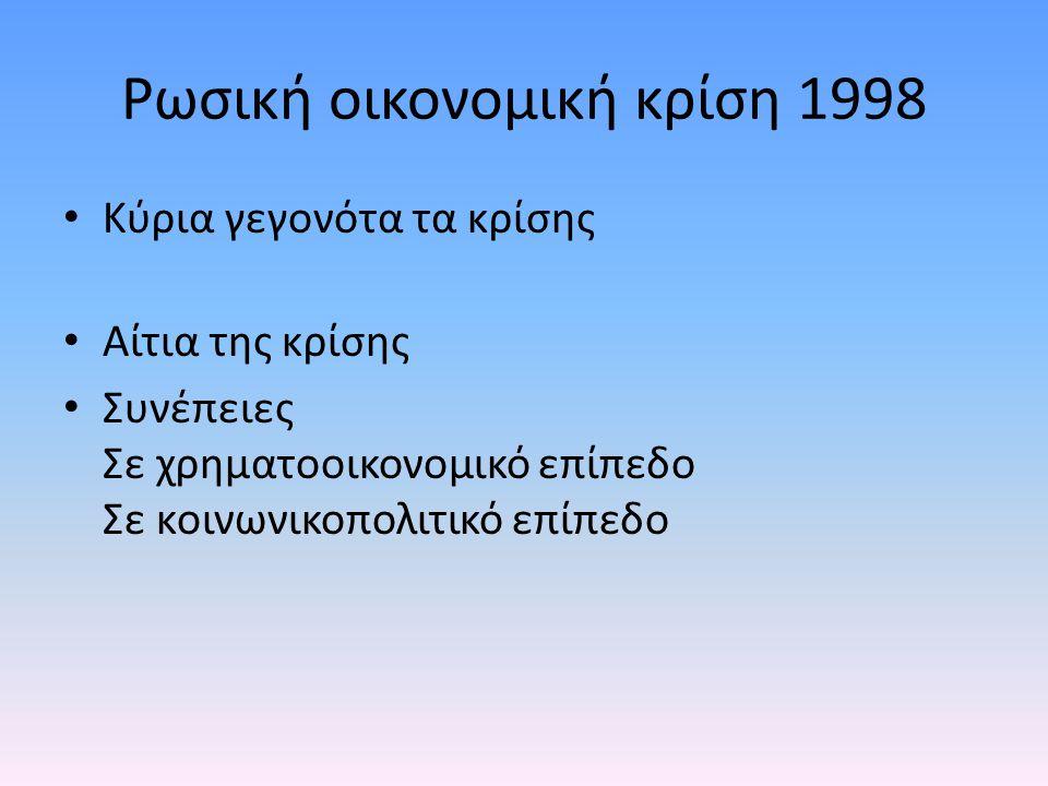 Ρωσική οικονομική κρίση 1998 Κύρια γεγονότα τα κρίσης Αίτια της κρίσης Συνέπειες Σε χρηματοοικονομικό επίπεδο Σε κοινωνικοπολιτικό επίπεδο