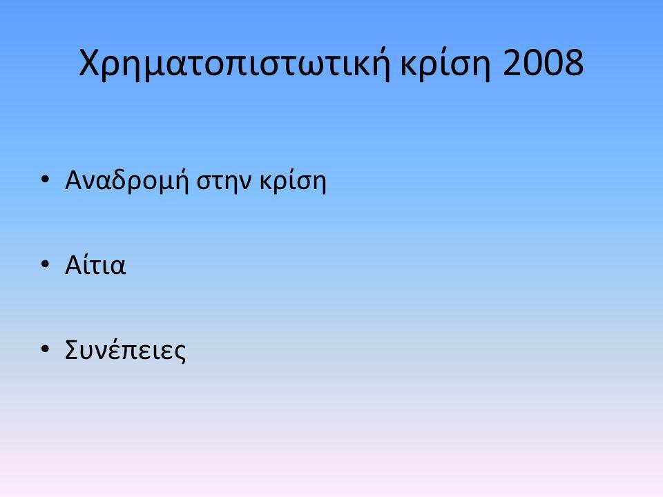 Χρηματοπιστωτική κρίση 2008 Αναδρομή στην κρίση Αίτια Συνέπειες