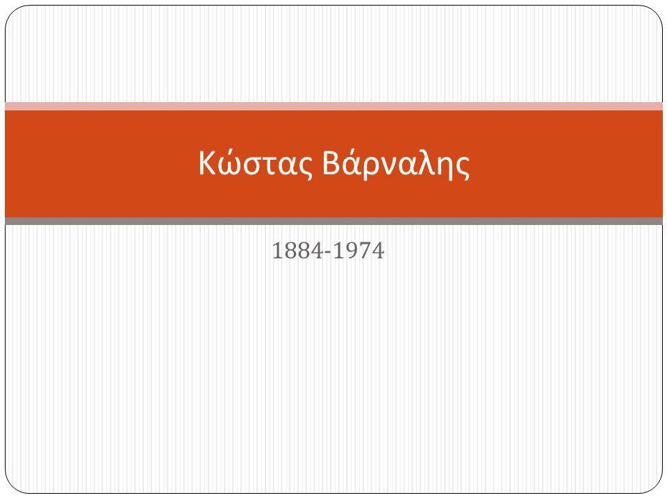 1884-1974 Κώστας Βάρναλης