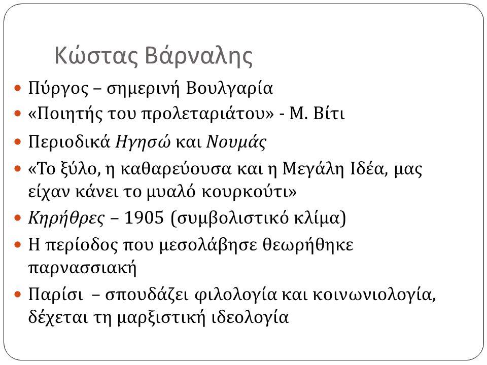 Πύργος – σημερινή Βουλγαρία « Ποιητής του προλεταριάτου » - Μ. Βίτι Περιοδικά Ηγησώ και Νουμάς « Το ξύλο, η καθαρεύουσα και η Μεγάλη Ιδέα, μας είχαν κ